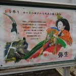 弥生3月ひな祭り