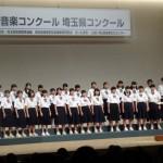 NHK全国学校音楽コンクール埼玉県コンクール