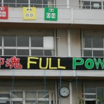 行中魂 FULL POWER! 体育祭 No.1