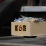 八幡神社節分祭