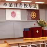 第68回卒業証書授与式